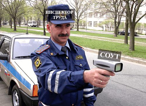 Специальная оценка охраны труда