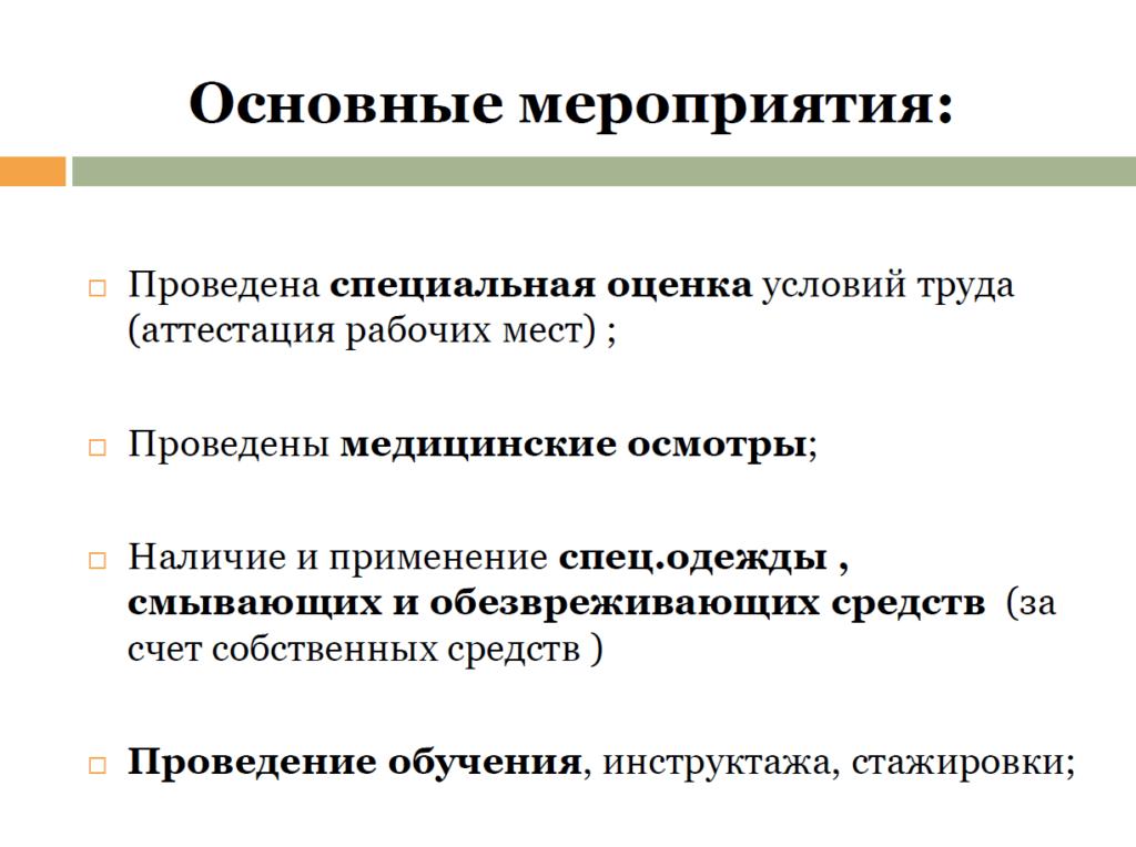 Основные мероприятия в ДОУ
