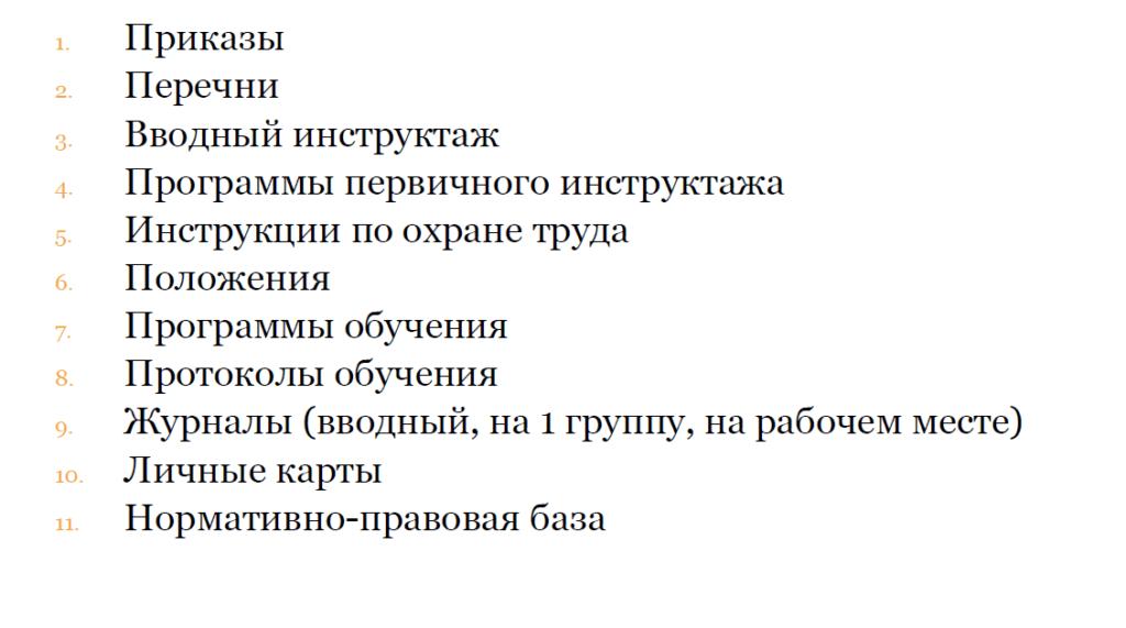 Перечень документов по охране труда в ДОУ