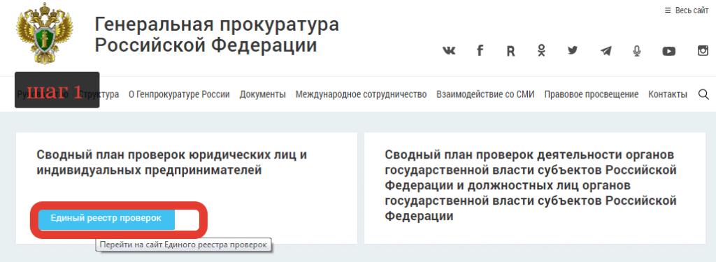 Официальный сайт Генеральной прокуратуры Российской Федерации