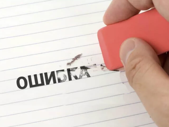103 типовые ошибки по охране труда в документах