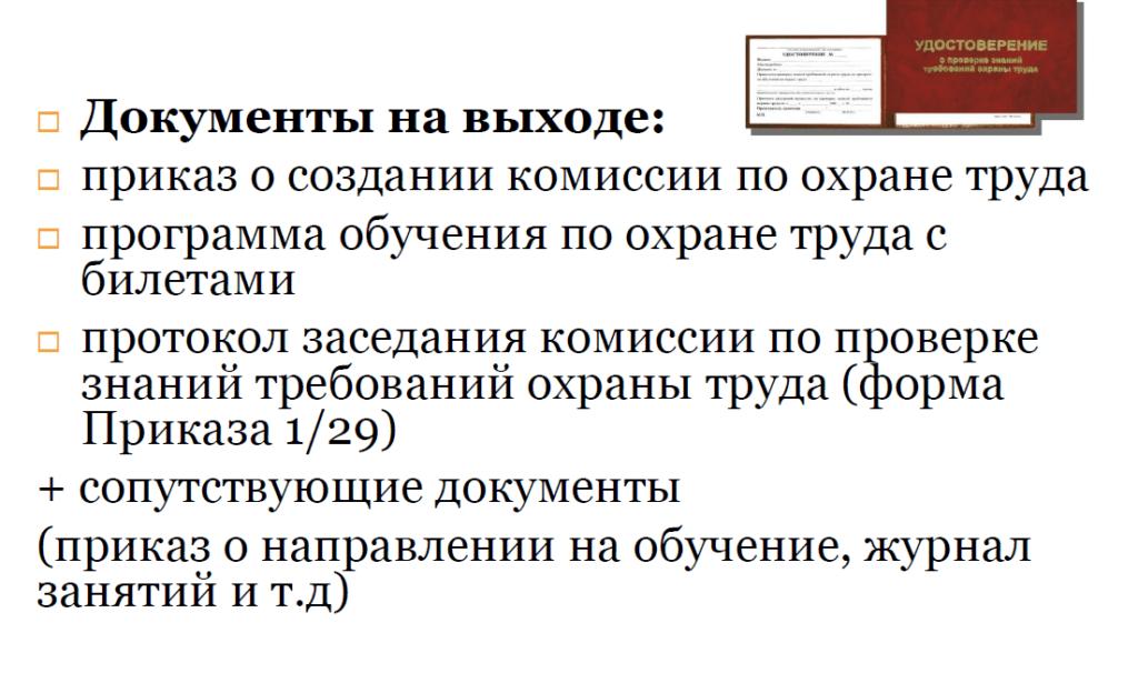 Документы, необходимые для работы комиссии