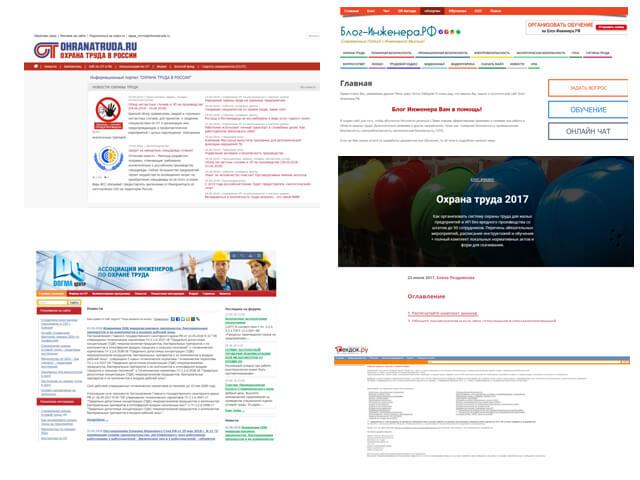 6 полезных сайтов и ресурсов по охране труда