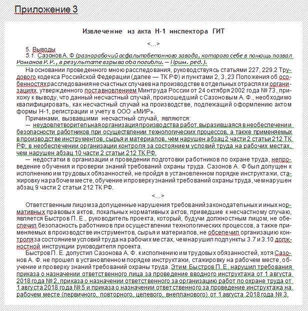 Извлечение из акта Н-1 инспектора ГИТ