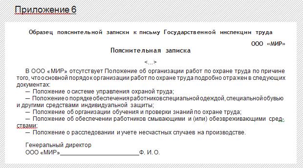 Образец пояснительной записки к письму Государственной инспекции труда