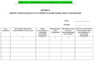 Форма Журнала 1-ой ступени контроля