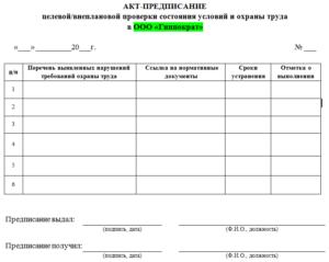 Форма акта-предписания целевой/внеплановой проверки состояния условий труда