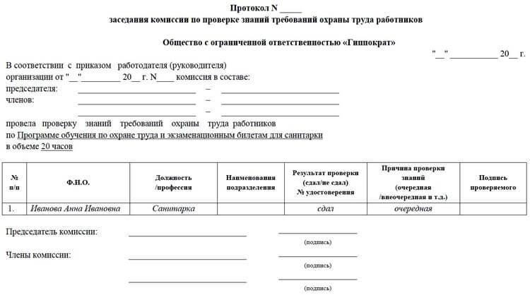 Протокол проверки знаний требований ОТ