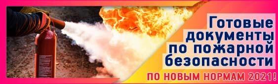 Готовые документы по пожарной безопасности по новым нормам 2021-го года!