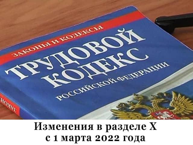 Актуальные изменения в разделе 10 Трудового кодекса РФ